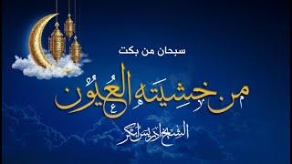 سبحان من بكت من خشيته العيون | الشيخ ادريس ابكر |دعاء مؤثر في رمضان