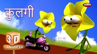 Buttercup Flower Rhyme in Marathi | फूल मराठी कविता | Marathi Rhymes For Children | 3D Flower Rhymes