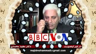 Iran, Majid Mohammadi, مجيد محمدي « ماندگاري ملاها در ايران ـ ۳ »؛