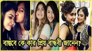 টেলি-অভিনেত্রীদের প্রিয় বান্ধবী কারা | Friends of Tele Serial Actress | Star Jalsa | Serial Actress