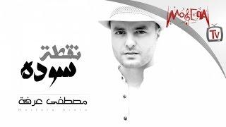 Mostafa Arafa - No