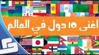 أغنى 10 دول في العالم | حسب مدخول الفرد |