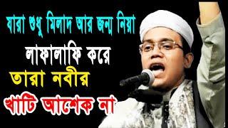 New waz Mufti Sayed Ahmad Kalarab Part 1 full HD.Rupgonj,  Narayangonj, 7.12.2017