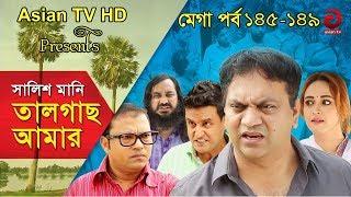 সালিশ মানি তালগাছ আমার | Episode 145-149 | Bangla New Funny Natok | Siddiq | Ahona | Mir Sabbir