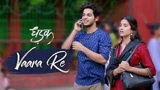 Vaara Re | Dhadak | Janhvi & Ishaan | Shashank Khaitan