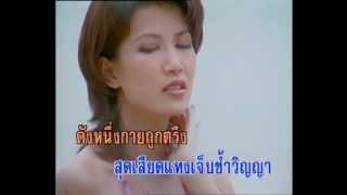 ฝันสลาย - Sexy Thai Karaoke