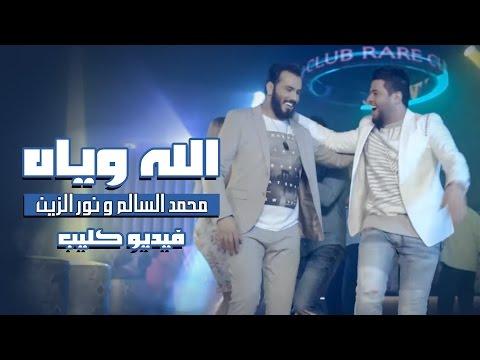 محمد السالم ونور الزين الله وياه فيديو كليب 2016 Mohamed AlSalim & Noor AlZain Alla Wyah