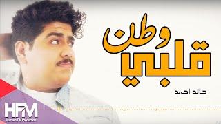 خالد احمد - قلبي وطن ( اوديو حصري ) | 2017