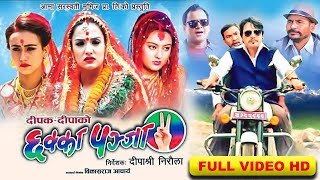 NEPALI MOVIE CHHAKKA PANJA 2 FULL VIDEO Clips Deepa Shree Niraula Deepak Raj Giri Song Release Event