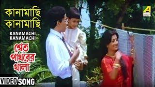 Kanamache Kanamache   Bengali Kid's Song   Lata Mangeskar