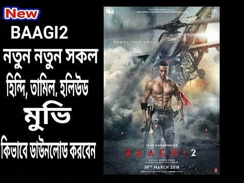 Download Baghi 2 Full Movie Downlode কিভাবে  করবেন।
