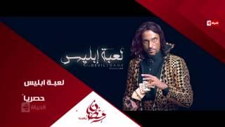 برومو (6) مسلسل لعبة إبليس - رمضان 2015 | Official Trailer La3bet Ebliis