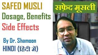 Safed Musli Benefits and Dosage by Dr Shamoon - सफ़ेद मूसली
