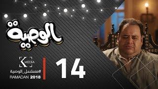 مسلسل الوصية | الحلقة الرابعة عشر  | AL Wasseya Episode 14