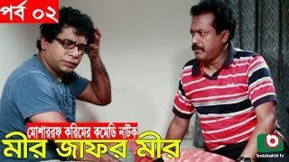 Bangla Comedy Natok | Mir Jafor Mir | Ep - 02 | Mosharrof Korim, AKM Hasan, Kochi Khondokar, Munira