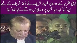 Shahbaz Sharif Address To PMLN Rally Lahore   12 August 2107