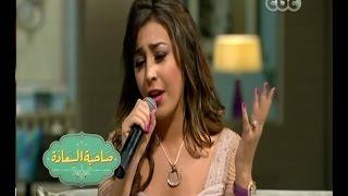 """#صاحبة_السعادة   اغنية """" مش عوايدك """" للملحن بليغ حمدي بصوت جنات وأحمد سعد"""