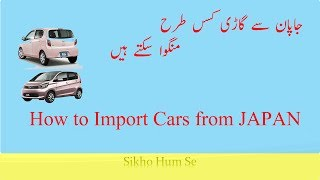 How to Import Cars from Japan in Urdu-Hindi