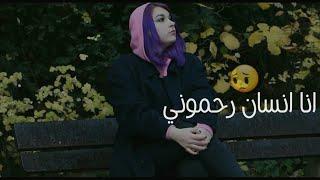 انا انسان رحموني - البصمة العربيه - فيديو كليب