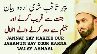 Pir Saqib Shaami New urdu bayan Janat say Kareeb Our Jahanum sai door karna wala kaam