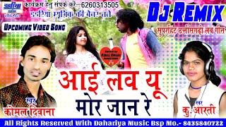 I Love You Mor Jaan Re - आई लव यू मोर जान रे | Komal Diwana 6260313505 | Cg Dj Remix Songs |