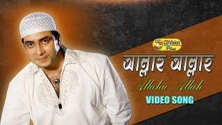 Allah Hu Allah   HD Movie Song   Shakib Khan & Khaleda Aktar Kolpuna   CD Vision