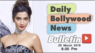 Latest Hindi Entertainment News From Bollywood | Sonam Kapoor | 20 March 2019 | 8:00 PM