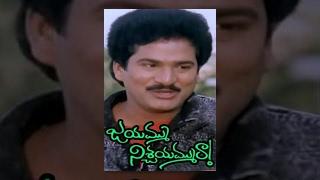 Jayammu Nischayammu Raa Telugu Full Movie