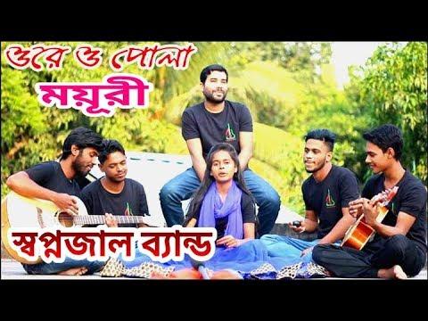 Ore O Pola | Shopnojal Band | Moyuri | Bangla New Song 2019