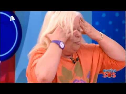 ΑΝΝΙΤΑ SOS Madam Τσβετα Ολόκληρο HD