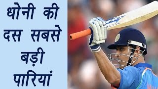 MS Dhoni : Watch Mahi's Top 10 innings in ODIs | वनइंडिया हिंदी