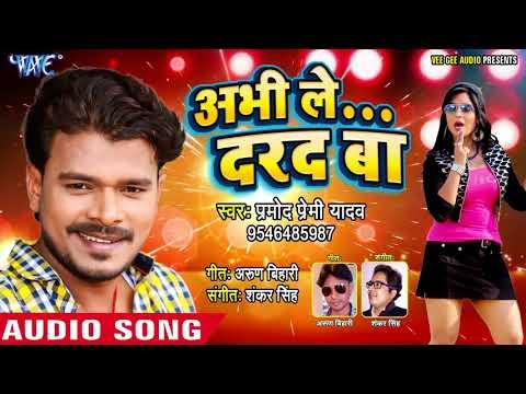 Xxx Mp4 Pramod Premi Yadav 2018 सुपरहिट नया गाना Abhi Le Dard Ba Superhit Bhojpuri Songs New 3gp Sex