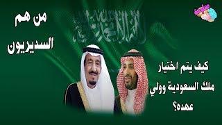 الاجابة عن اغرب واهم 7 اسئلة عن السعودية والملك سلمان وابنائة لن تصدق
