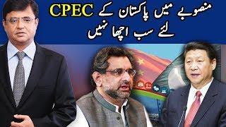 CPEC Project Main Pakistan Kay Liye Sab Acha Nahin  | Dunya Kamran khan Kay Sath