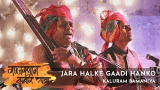 Jara Halke Gaadi Hanko By Kaluram Bamaniya #RajasthanKabirYatra