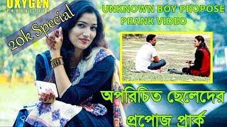 Proposal Prank By Reshmi | BD Prank Video | Oxygen Production