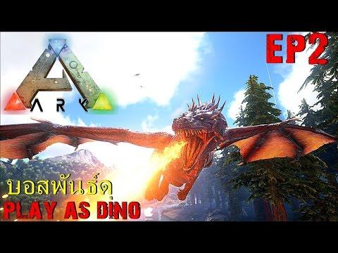 BGZ ARK Play As Dino EP 2 เล่นเป็นไดโนเสาร์
