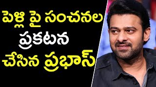 Prabhas Reacts About his Marriage | Prabhas Marriage Latest News | Tollywood Nagar