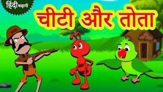 चीटी और तोता - The Ant And The Parrot | Hindi Kahaniya for Kids | Stories for Kids | Moral Stories