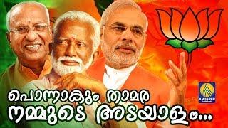 New Malayalam BJP Election Songs [ 2016 ] | Ponnakum Thamara Nammude Adayalam