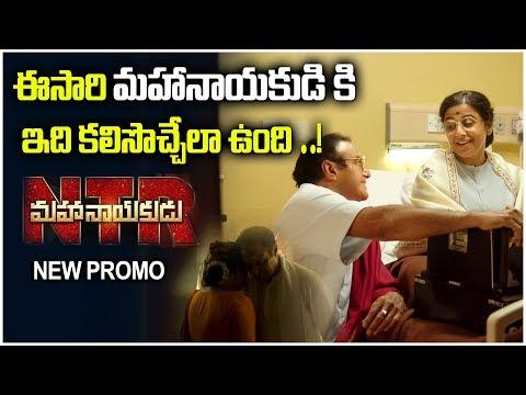 Xxx Mp4 NTR Mahanayakudu New Emotional Release Promo Nandamuri Balakrishna Vidya Balan Director Krish 3gp Sex