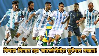দুঃসংবাদ! রাশিয়া বিশ্বকাপের পর ফুটবলকে বিদায় জানাবেন ছয় আর্জেন্টাইন ফুটবল নক্ষত্র!    World cup