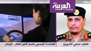 الأمن العام السعودي: لم تسجل أي حالة غير اعتيادية بعد تطبيق قرار قيادة المرأة