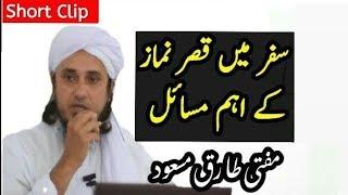 Safar Mein Qasar Namaz Ke Ahem Masail | Mufti Tariq Masood