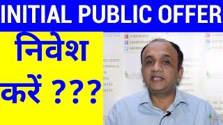 IPO or Initial Public Offer Explained | HINDI