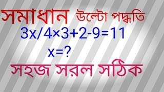 সমাধান ।। solution of simplification in a different way in bengali