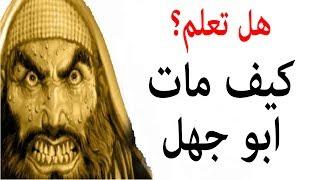 هل تعلم كيف مات ابو جهل عمرو بن هشام  عدو الله ..؟ ستبكي عندما تعرف