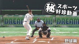 〇秘 スポーツ好珍動画 野球篇