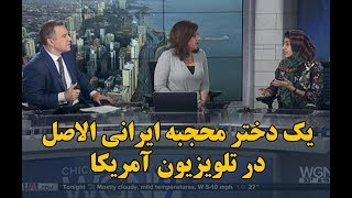 تاوان سنگین حضور یک دختر محجبه ایرانی الاصل در تلویزیون آمریکا | بخش کلیپ