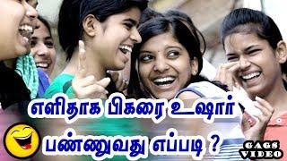 ஃபிகரை உஷார் பண்ணுவது எப்படி ? | Gags Video | Bad Tips #2 | Chennai Bad Brothers